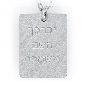 Bar Mitzvah Gift 14 KT. White Gold Pendant Yevarchecha  + Diamond + Necklace