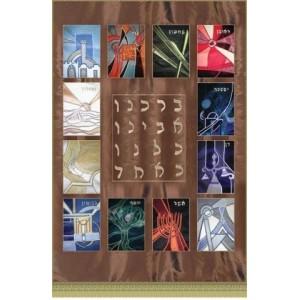 Shavtim Tribes Parochet - Parochoth - Holy Ark Covers Special Designs