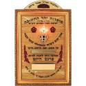 Parnass Ha'Yom - Special Wooden Frame Size 130 cm X 80 cm