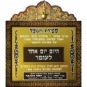 sfirat Ha'Omer Illuminated Size 83 cm X 70 cm