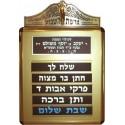 Parashat Hashavua Illuminated Golden Background Colored Plaques