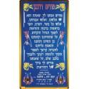 Modim D'Rabanan Illuminated Background Upon Request Size 70cm X 130cm