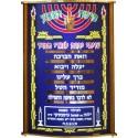 Parashat Hashavua - Illuminated Size 103 cm X 70 cm