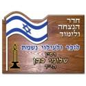 Commemoration Board Whit Flag Israel Size 53 cm X 70 cm