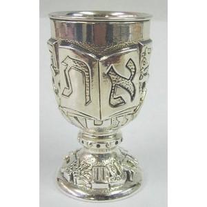 Sterling Silver Alef-Beit Kiddush Cup