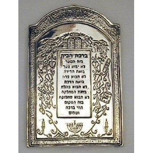 Sterling Silver Flat Blessing Home 6.69X4.43 in.