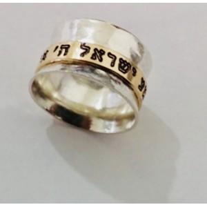 Silver & Gold Shema Israel Ring